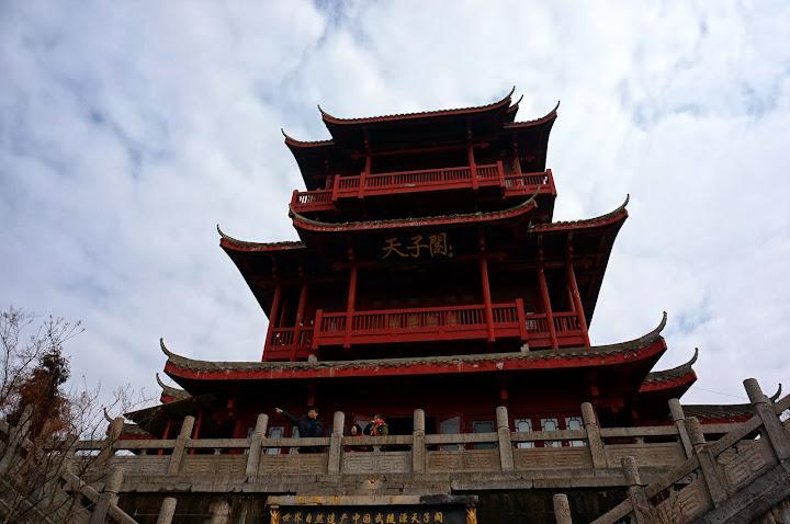 Pabellón de Tianzi