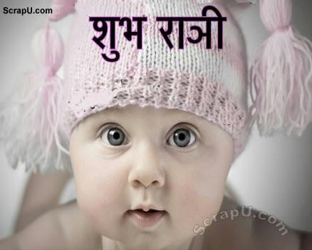 Good Night Marathi Images Good Night Fb Pics 2
