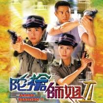 Armed Reaction II TVB - Lực lượng phản ứng nhanh 2
