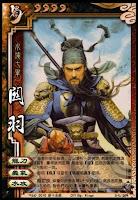 Guan Yu 3