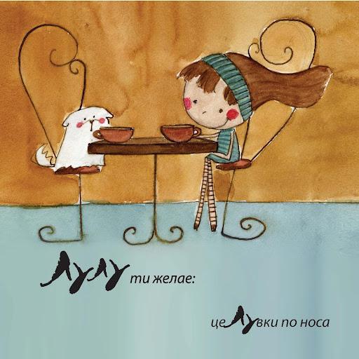 Лулу Петя Кокудева детска поезия