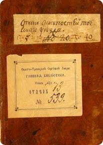 скачать книгу Сборник актов Тверского уезда