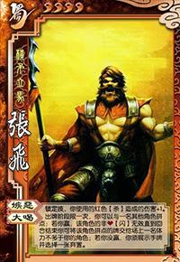 Zhang Fei 4