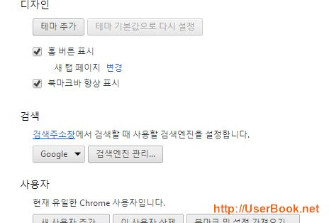 구글 크롬브라우저 검색엔진 관리로 url alias 사용하는 방법