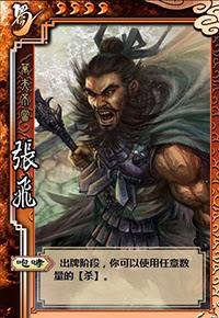 Zhang Fei 5