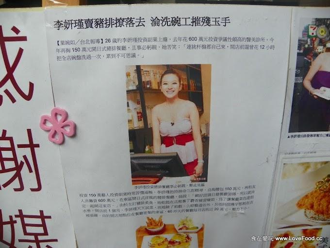 台北東區_Pigi Pigi_藝人李妍瑾的迪克蛋店