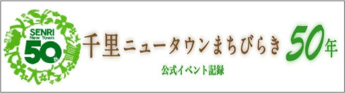 リンク:千里ニュータウン50年