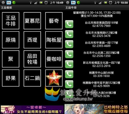 android免費軟體好用系列-王品餐飲APP幫你查全台灣王品集團店家資訊(非官方)
