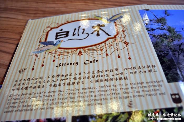 白水木精品咖啡菜單