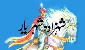 Dastan  e Ameer Hamza   Shehzada Shehar Yaar