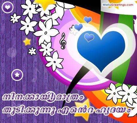 Malayalam Love Scrap