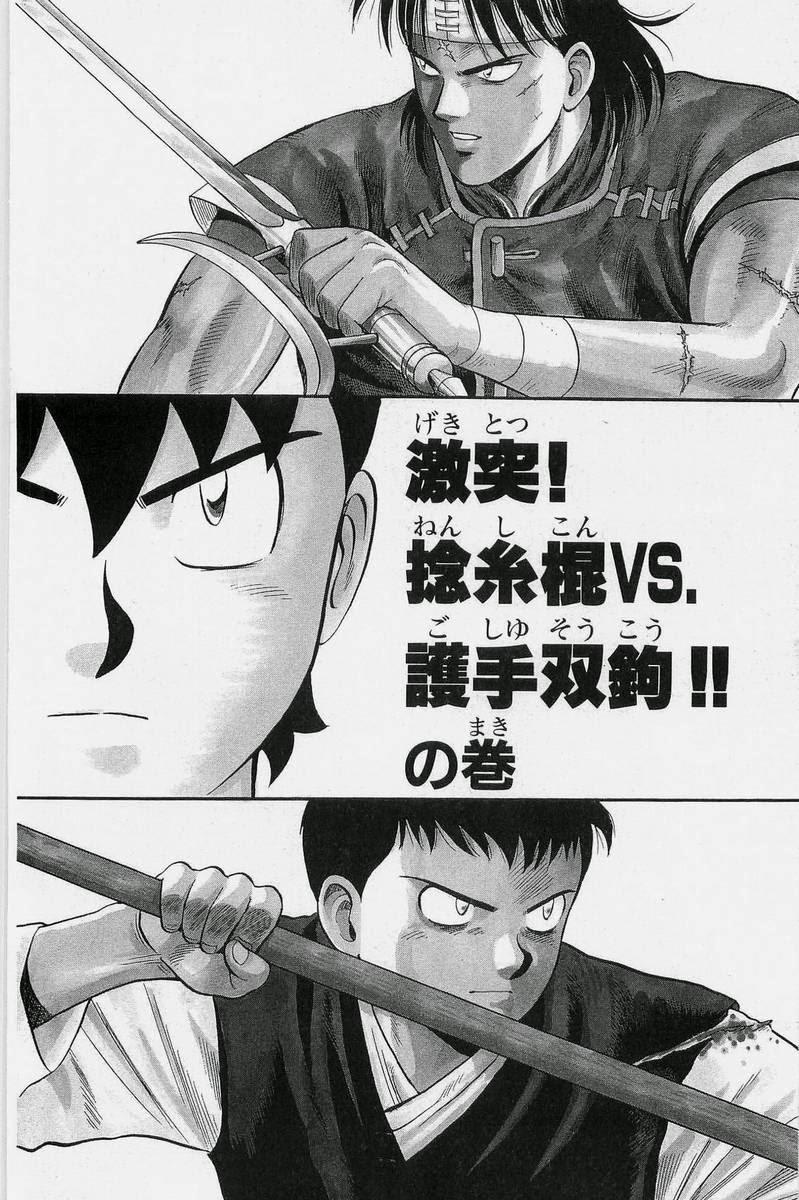 鉄拳チンミ; Ironfist Chinmi; Kung Fu Boy Chapter 146 Page 1