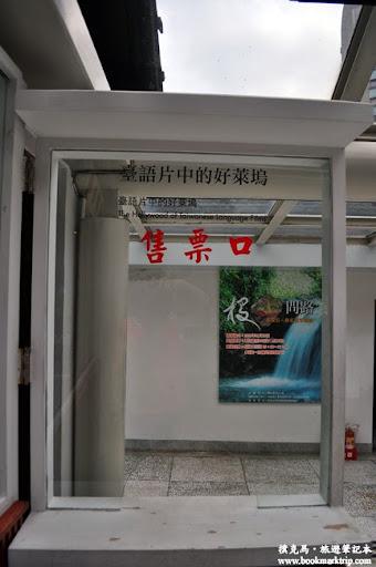 北投溫泉博物館 臺語片中的好萊塢