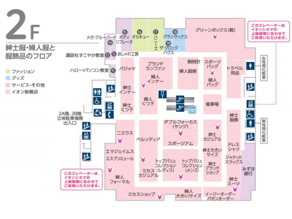 A068.【板橋】2Fフロアガイド170420版.jpg