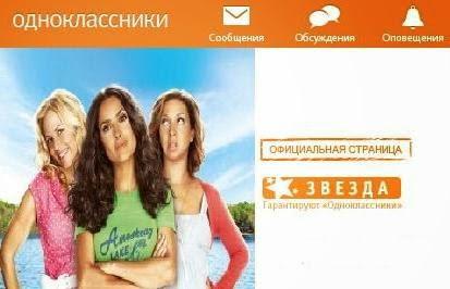 Продвижение страницы в Одноклассниках