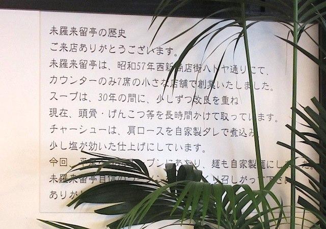 店内に貼られたお店の歴史とスープ、チャーシューの説明