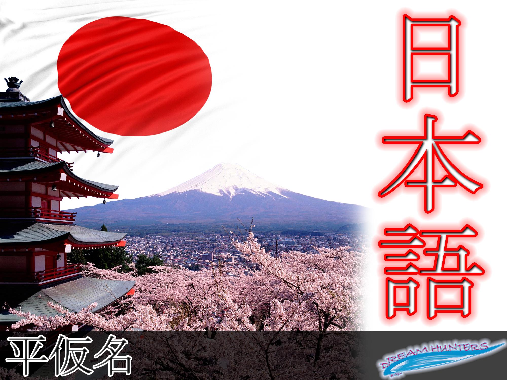 日本語: 平仮名 - Nihongo - Hiragana