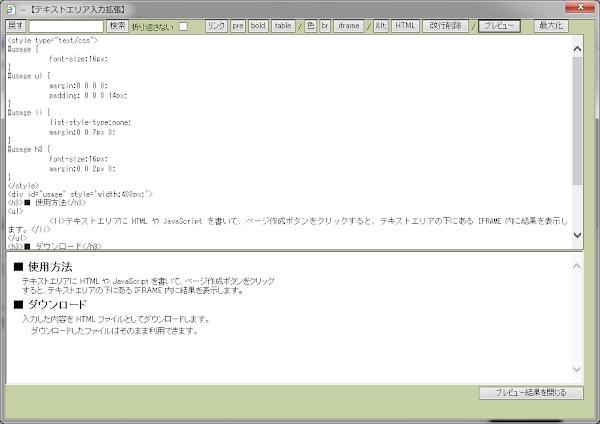 IE拡張 : テキストエリア入力拡張 : VBScript