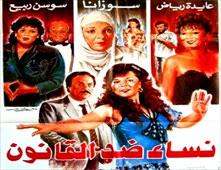 فيلم نساء ضد القانون