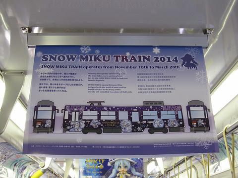 札幌市電 3302号「雪ミク電車」2014Ver 車内中吊り広告 その3