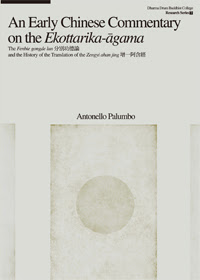 [Palumbo: An Early Chinese Commentary on the Ekottarika-āgama, 2013]