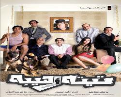 فيلم تيتة رهيبة بجودة DVBRip