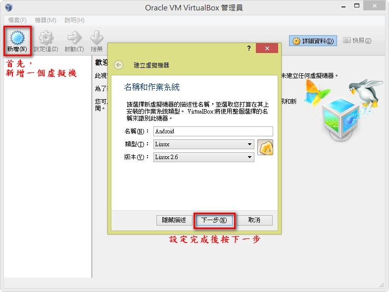 virtualbox007