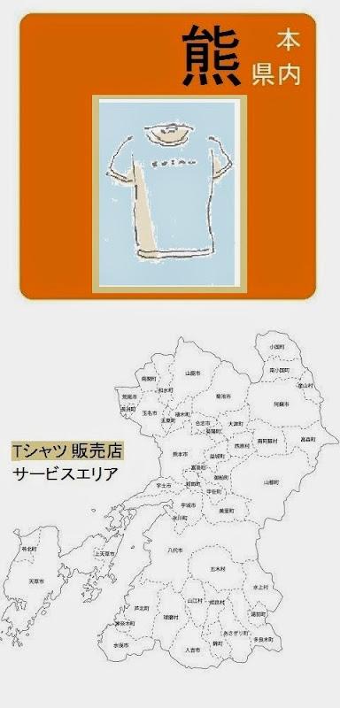 熊本県内のTシャツ販売店情報・記事概要の画像
