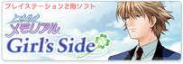 ときめきメモリアル Girl's side1