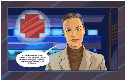 Комикс: Лечение от коррупции - Зона Твиста - alextwist.livejournal.com