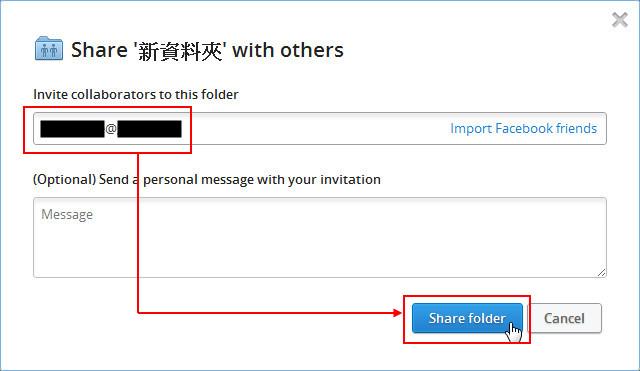 *免費加大空間、如何分享及共用資料:Dropbox 雲端使用教學(二) 13