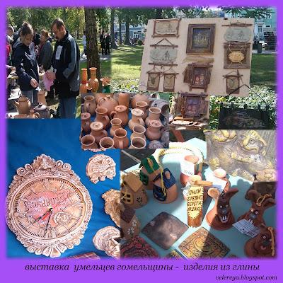 Выставка умельцев Гомельщины - изделия из глины