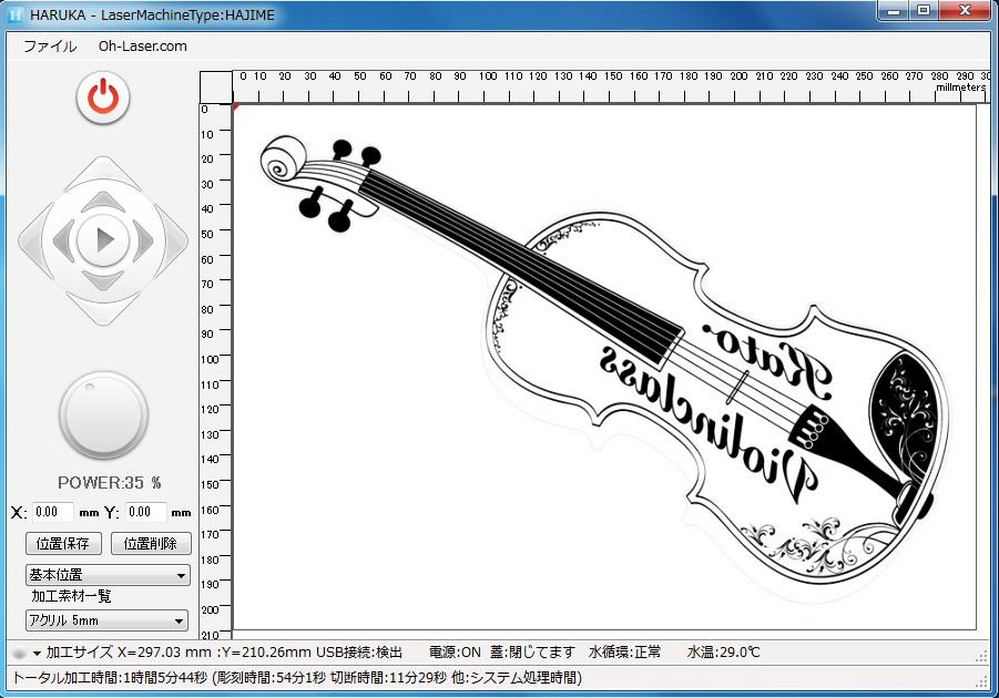 HARUKAソフトウェアイメージ