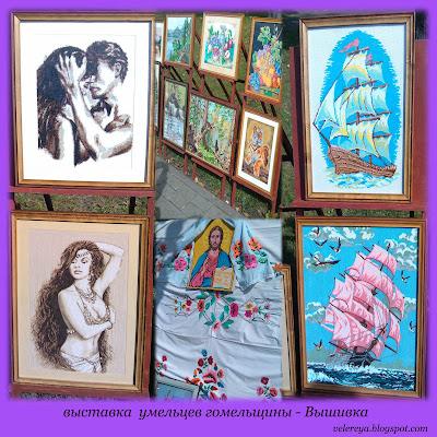 Выставка умельцев Гомельщины - Вышивка