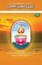 Yoga Chaitanya Prabha