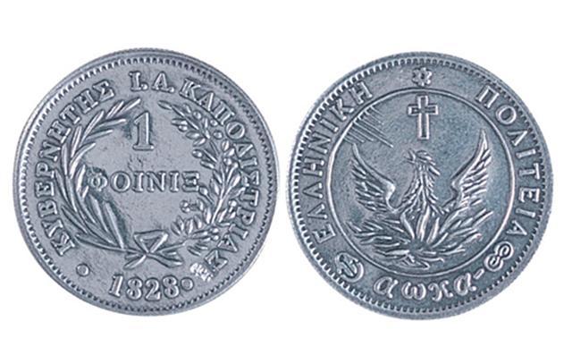 nos0003 720x540 cebaceb1cebbcebf cebccf80cebbcebfceba+%28Small%29 Από τον Φοίνικα, το πρώτο νόμισμα του νεοελληνικού κράτους, στη δραχμή