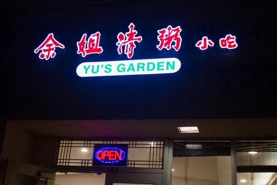 Yu's Garden