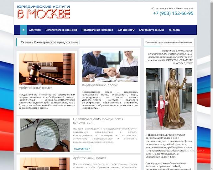 Юрист в Москве