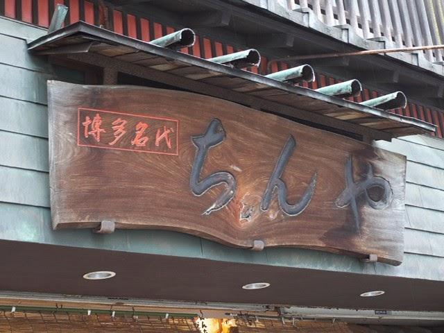 「博多名代ちんや」と書かれた木の古い看板