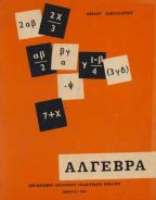Άλγεβρα Ν. Σακελλαρίου
