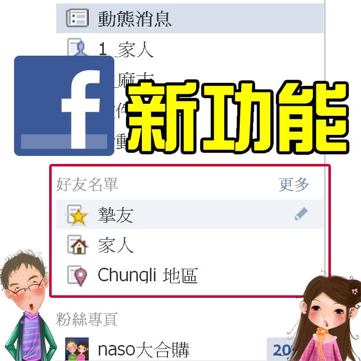 【Facebbok新功能】自動歸類的智慧型朋友名單