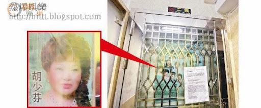被告寓所門外貼着一張粵曲演唱會舊海報,其中一名演唱者胡少芬與原告同名。