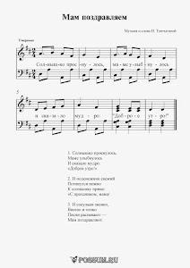 """Песня """"Мам поздравляем"""" Музыка и слова Н. Топтыгиной: ноты"""