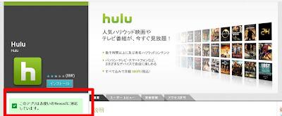 Huluのインストール画面:Nexus7にも対応と表示