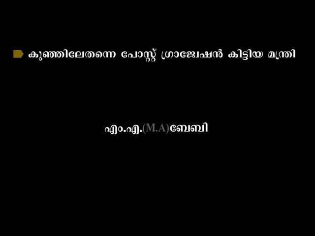 Kerala politics 3