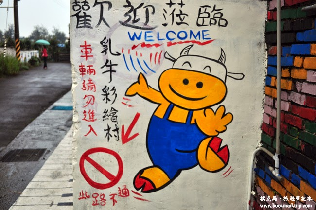 福寶乳牛彩繪村禁止車輛進入