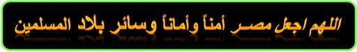 يارب احمى 8-www.ward2u.com-ya-