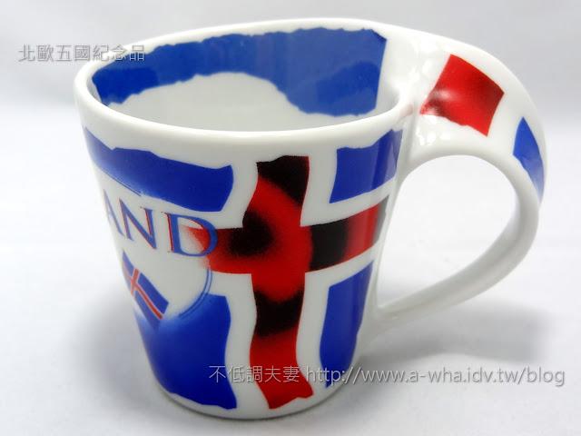 【北歐旅遊】購物指南必買紀念品特輯:Iceland冰島國旗咖啡杯~馬克杯遊世界系列