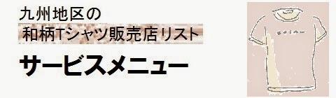 九州地区の和柄Tシャツ販売店情報・サービスメニューの画像