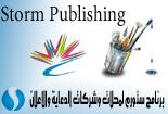 من برامجنا الاخرى، برنامج ستورم بابليشن لشركات ومحلات الدعاية والاعلان